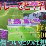 【サンガスタジアムの芝が…】#96 もっとサッカー界で声をあげましょう【オリンピック問題】