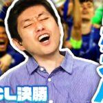 【絶叫】野村明弘さんCL決勝リアクション集【トレンド入り】