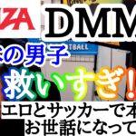 DMMがエロとサッカーで日本の男子救いすぎてる件[FANZA.シントトロイデン]