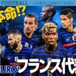 EURO優勝候補筆頭⁉︎西達彦さんとフランス代表を大特集