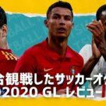 全試合観戦したサッカーオタクの EURO2020 グループリーグ レビュー 【後編】