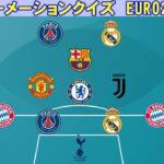 【サッカークイズ】どこのチーム?【EURO2020】PART2