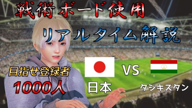 【EngSub】戦術ボード使用リアルタイム解説!日本代表 VS タジキスタン代表 サッカー同時視聴!#170【Vtuber】