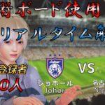 【EngSub】戦術ボード使用リアルタイム解説!ジョホール VS 名古屋グランパス サッカー同時視聴!#179【Vtuber】