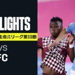 【ヴィッセル神戸×横浜FC|ハイライト】明治安田生命J1リーグ 第19節 | 2021シーズン|Jリーグ