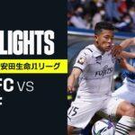 【横浜FC×川崎フロンターレ|ハイライト】明治安田生命J1リーグ 第21節 | 2021シーズン|Jリーグ