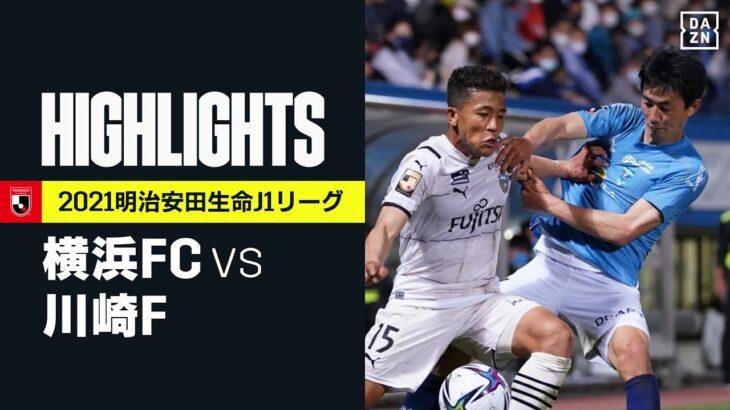 【横浜FC×川崎フロンターレ ハイライト】明治安田生命J1リーグ 第21節   2021シーズン Jリーグ