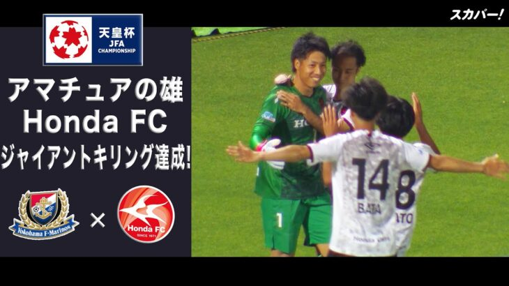 【ハイライト】「横浜F・マリノス×Honda FC」天皇杯JFA第101回全日本サッカー選手権大会 2回戦