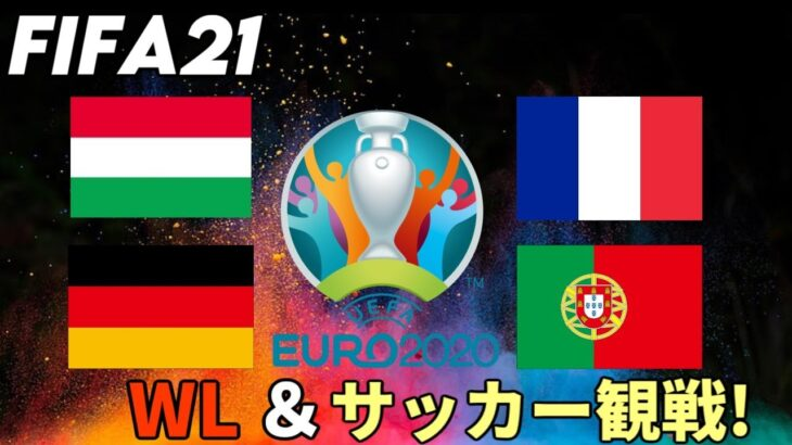 【FIFA21】第35回地獄WL & サッカー観戦!(映像なし)
