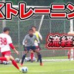 千葉の強豪校・流通経済大柏高校のGKトレーニングを大公開【サッカー】