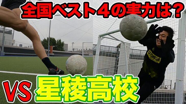 【ガチ勝負】元星稜高校サッカー部のGKからFK決められる!?