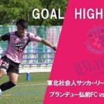 【GOAL HIGHLIGHT】東北社会人サッカーリーグ1部 第2節 ブランデュー弘前FC vs FCプリメーロ