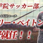 【ジェリーペイトン】相生学院サッカー部監督就任!|Gerry Peyton became the manager of Aioi-Gakuin professional soccer academy!