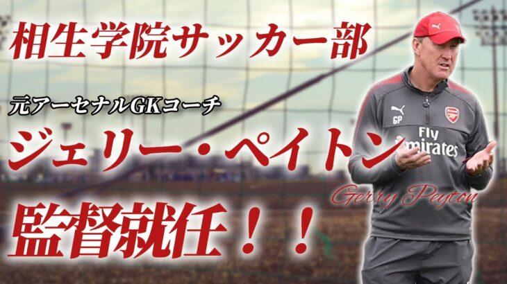 【ジェリーペイトン】相生学院サッカー部監督就任! Gerry Peyton became the manager of Aioi-Gakuin professional soccer academy!