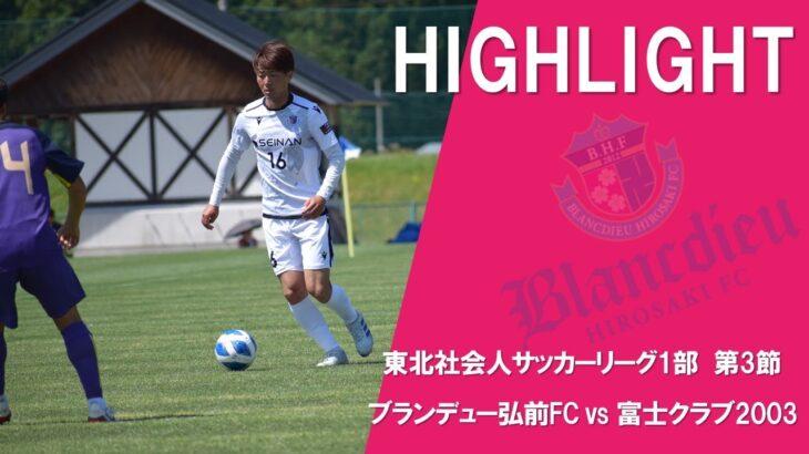 【HIGHLIGHT】東北社会人サッカーリーグ第3節 ブランデュー弘前FC vs 富士クラブ2003