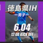 【徳島IH2021年】徳島市立 vs 阿波 第61回徳島県高等学校総合体育大会サッカー