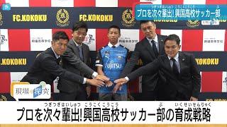 【現場探究】Jリーガー続々!大阪 興國サッカー部の育成戦略