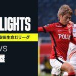 【浦和レッズ×名古屋グランパス|ハイライト】明治安田生命J1リーグ 第17節 | 2021シーズン|Jリーグ