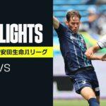 【アビスパ福岡×ヴィッセル神戸|ハイライト】明治安田生命J1リーグ 第18節 | 2021シーズン|Jリーグ