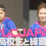 【なでしこJAPAN対男子高校生の練習試合をスパサカメラが取材】