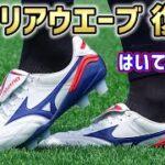 伝統と機能の融合!ミズノ「モレリアウェーブ JAPAN」を履いてみたレビュー!【サッカースパイク】