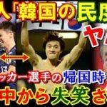【海外の反応】日韓のサッカー代表の民度差に驚愕!帰国時の様子をタイ人が比較した結果がヤバ過ぎると話題に!外国人「本当に〇〇が悪いなw」【鬼滅のJAPAN】