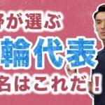 槙野JAPANはこれだ!!!オリンピック代表18名を選んでみた!!サッカーは上手いだけではダメ。【槙野塾】