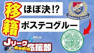 ポステコグルーのセルティック行き決定?│Jリーグ・日本代表・EURO2020!│日本代表Team Camをクラブにも!