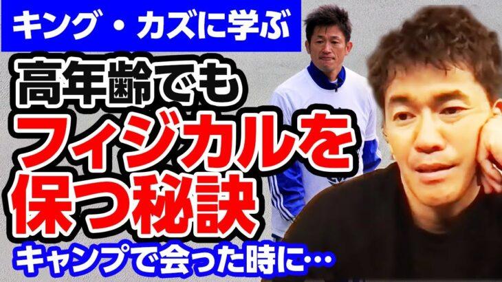 Jリーグ史上最高齢!!三浦和良さんのサッカー選手としての強みはどこ??武井壮が直接話しをした際のエピソードトークもあり!!【横浜FC カズ】