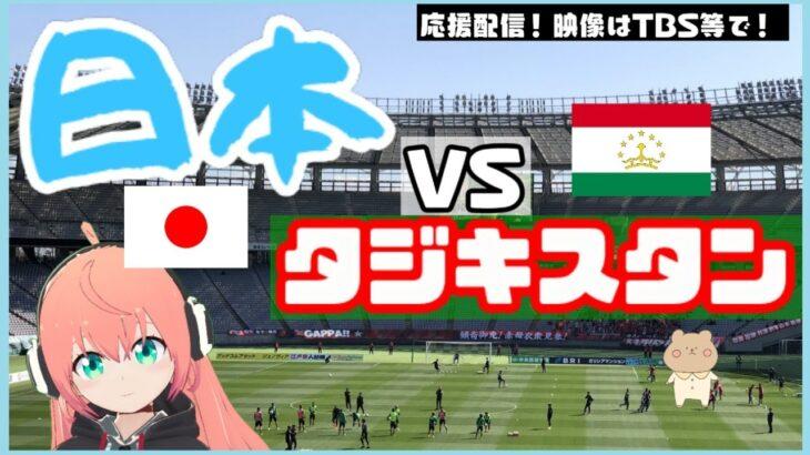 【同時視聴】サッカー男子 日本代表対タジキスタン代表! Japan vs Tajikistan カタールW杯2次予選【Football実況】※映像はTBS等で見てね!