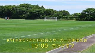 KYFA第57回九州社会人サッカー選手権大会佐賀県予選