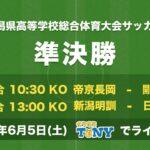 【LIVE】第74回新潟県高校サッカー 準決勝