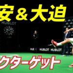 日本代表MF堂安&FW大迫がキックターゲットにチャレンジ!