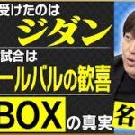 【衝撃】名波浩が語る、サッカー人生No.1の試合とは!?