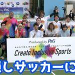 松岡修造・中澤佑二らが、目隠しでサッカー「次はヘディングのみで…」 P&G 「Create Inclusive Sports」