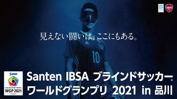 【Santen ブラサカグランプリ 2021】6/1(火) (M6)スペインvs日本