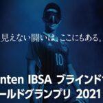 【Santen ブラサカグランプリ 2021】6/5(土) 決勝戦・アルゼンチンvs日本