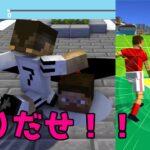 「Soccer Kick」Voodooさんのサッカーゲームをマイクラで再現してみた