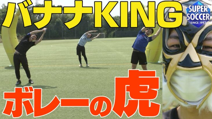 【TBSアナウンサーサッカー部設立記念】オープニングトークをたっぷりどうぞ!