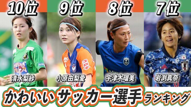 美人女子サッカー選手ランキングTOP10!東京オリンピック日本代表なでしこジャパンで活躍する選手は?【田中陽子】【岩渕真奈】