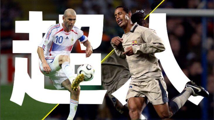 【サッカー】サッカー史に残る伝説のファンタジスタTOP7