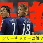 【サッカー】歴代最高な日本人選手のフリーキッカーTOP7