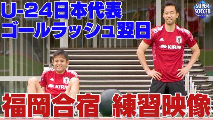 【U-24日本代表福岡合宿】 ゴールラッシュ翌日の練習をスパサカメラが取材!!