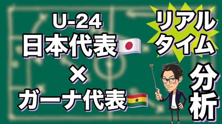 U-24日本代表×ガーナ代表【リアルタイム分析】
