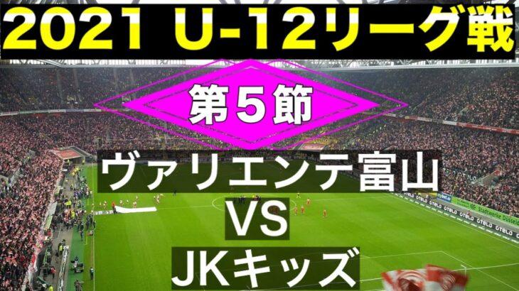 【Uー12サッカーリーグ 2021】ヴァリエンテ富山 vs  JKキッズ  激アツ!Bブロック首位攻防戦! #かつ丼デストロイヤー #サッカー #サッカーU12