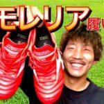 【サッカーVLOG】モレリアしか勝たん。新サッカースパイク履いた日。