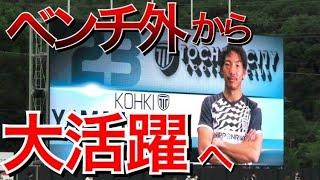 【サッカーVLOG】関東リーグ首位決戦 vsVONDS市原 やまこう活躍なるか!?