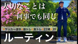 【VLOG#39】プロサッカー選手を目指す香川県在住22歳のルーティン