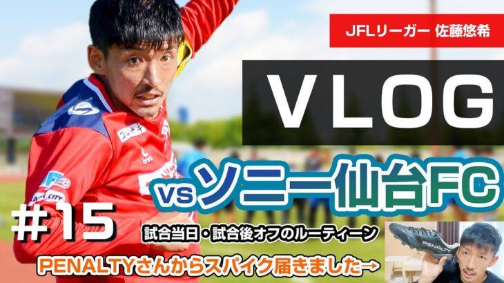 【サッカー選手VLOG】ソニー仙台FC戦!試合とオフの2DAYSルーティーン – JFLチームキャプテンのVLOG