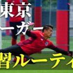 【サッカーVLOG】FC東京Jリーガーの練習ルーティーン!FC東京、児玉剛の爆速ルーティーン!